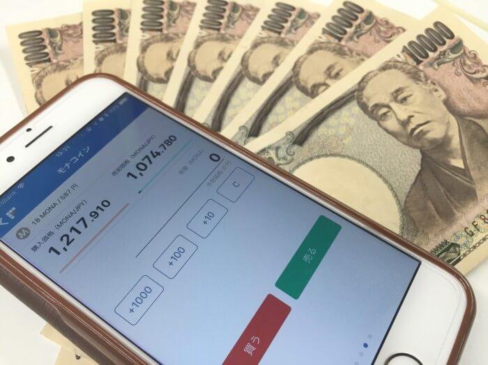 モナコイン/ビットフライヤーのスマホアプリ